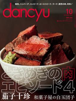 dancyu 2016年10月号-電子書籍