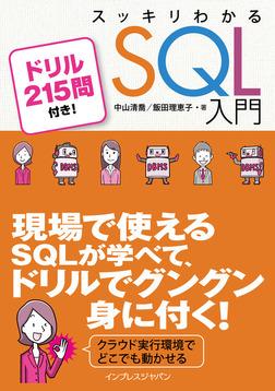 スッキリわかるSQL入門 ドリル215問付き!-電子書籍