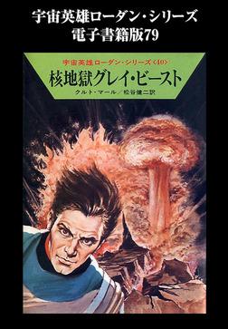 宇宙英雄ローダン・シリーズ 電子書籍版79 核地獄グレイ・ビースト-電子書籍