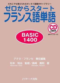 ゼロからスタートフランス語単語BASIC/1400-電子書籍