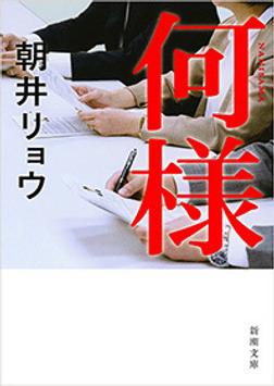 何様(新潮文庫)-電子書籍