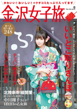 金沢女子旅-電子書籍