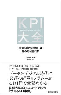 KPI大全―重要経営指標100の読み方&使い方