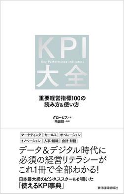 KPI大全―重要経営指標100の読み方&使い方-電子書籍