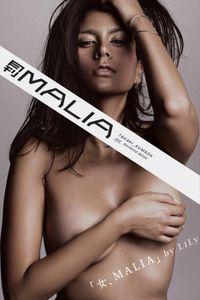 月刊 MALIA 月刊モバイルアクトレス完全版