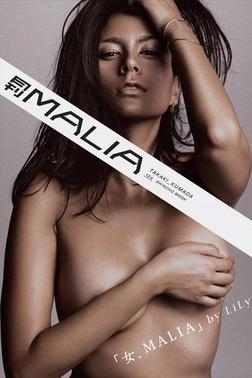 月刊 MALIA 月刊モバイルアクトレス完全版-電子書籍