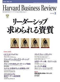 DIAMONDハーバード・ビジネス・レビュー 09年3月号-電子書籍