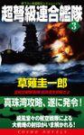超弩級連合艦隊(コスモノベルズ)