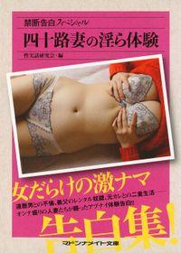 禁断告白スペシャル 四十路妻の淫ら体験(マドンナメイト)
