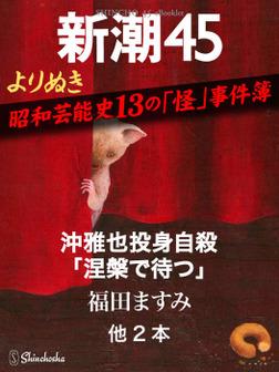 よりぬき 昭和芸能史13の「怪」事件簿―新潮45 eBooklet-電子書籍