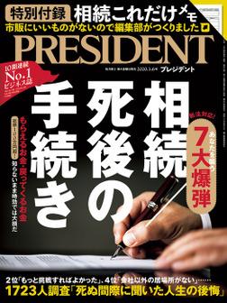 PRESIDENT 2020年3月6日号-電子書籍