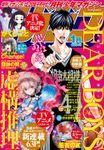 月刊少年マガジン 2020年1月号 [2019年12月6日発売]
