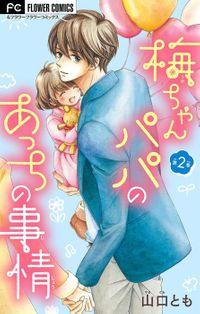 梅ちゃんパパのあっちの事情【マイクロ】(2)