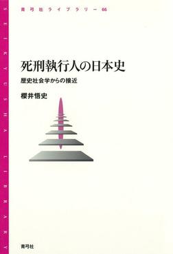 死刑執行人の日本史 歴史社会学からの接近-電子書籍