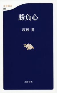 勝負心(文春新書)