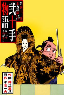 弐十手物語(41)-電子書籍