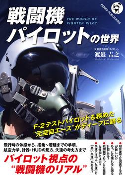 戦闘機パイロットの世界-電子書籍
