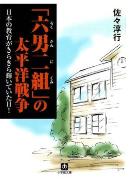 「六男二組」の太平洋戦争 日本の教育がきらきら輝いていた日!(小学館文庫)-電子書籍