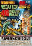 最新3DSゲーム攻略ガイド(メディアソフト)