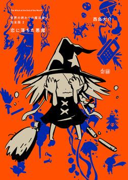 世界の終わりの魔法使い 完全版 2 恋におちた悪魔-電子書籍
