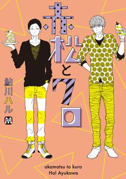 赤松とクロ-電子書籍