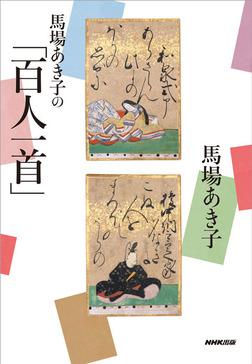 馬場あき子の「百人一首」-電子書籍
