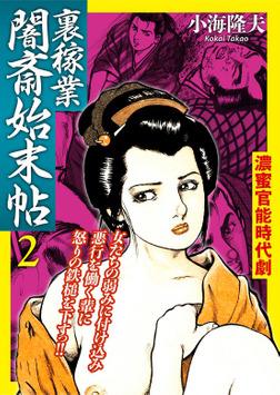 裏稼業 闇斎始末帖2-電子書籍