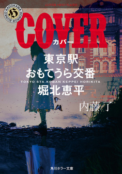 COVER 東京駅おもてうら交番・堀北恵平-電子書籍