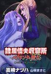 隷属情夫収容所~ベラドンナの魔女~ 分冊版 / 16