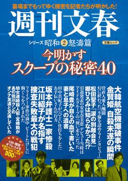 今明かすスクープの秘密40 週刊文春 シリーズ昭和(2)怒濤篇-電子書籍