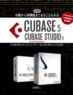 増補版・基礎から新機能までまるごとわかるCUBASE5/CUBASE STUDIO5 CUBASE AI/LEユーザー・はじめて使う人にも対応-電子書籍