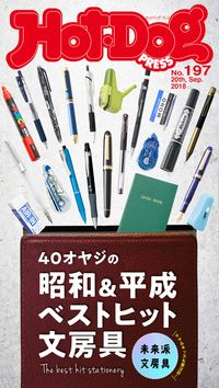 Hot-Dog PRESS (ホットドッグプレス) no.197 40オヤジの昭和・平成ベストヒット文房具