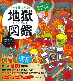 キャラ絵で学ぶ! 地獄図鑑-電子書籍