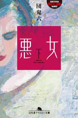 悪女(下)-電子書籍
