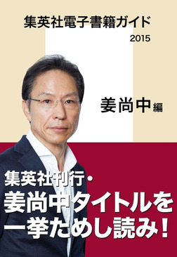 集英社電子書籍ガイド2015【姜尚中編】-電子書籍