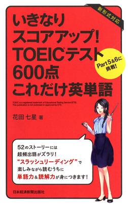 いきなりスコアアップ!TOEIC(R) テスト600点これだけ英単語―Part5&6に挑戦!-電子書籍