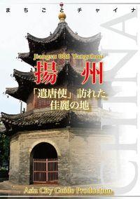 江蘇省006揚州 ~「遣唐使」訪れた佳麗の地