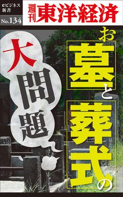お墓とお葬式の大問題―週刊東洋経済eビジネス新書No.134-電子書籍