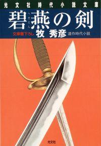 碧燕(へきえん)の剣