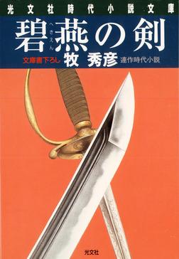 碧燕(へきえん)の剣-電子書籍