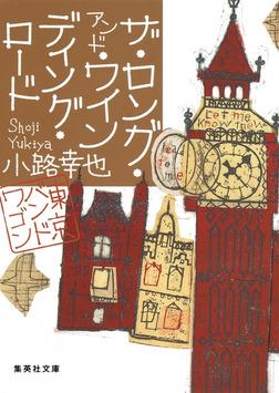 ザ・ロング・アンド・ワインディング・ロード 東京バンドワゴン-電子書籍