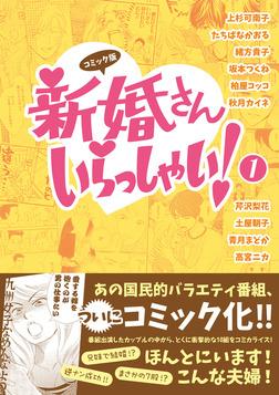 コミック版 新婚さんいらっしゃい! 1-電子書籍