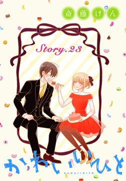AneLaLa かわいいひと story23-電子書籍