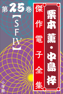 栗本薫・中島梓傑作電子全集25 [SF IV]-電子書籍