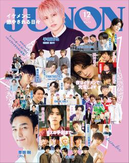 JUNON 2020年 12月号-電子書籍