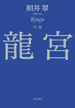 句集 龍宮-電子書籍