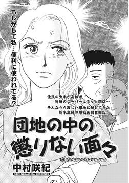 増刊 本当に怖いご近所SP vol.2~団地の中の懲りない面々~-電子書籍