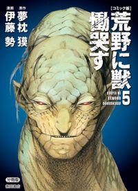 【コミック版】荒野に獣 慟哭す 分冊版5