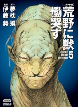 【コミック版】荒野に獣 慟哭す 分冊版5-電子書籍