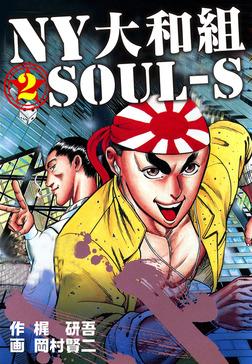 NY大和組 SOUL-S (2)-電子書籍